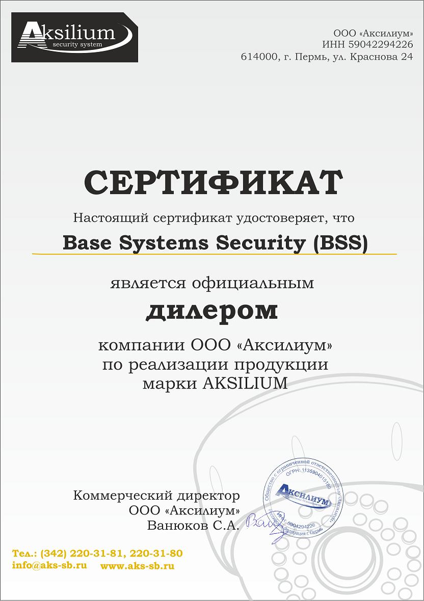 сертифицированый дилер систем видеонаблюдений